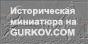 Историческая миниатюра на Gurkov.com